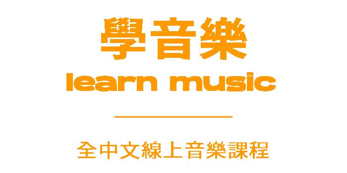 Ensemble Music - Lesson