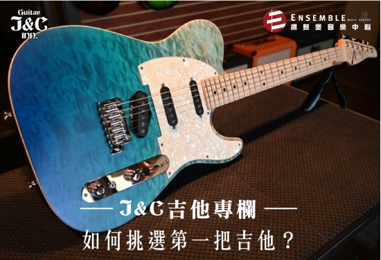 [J&C吉他專欄 ] 如何挑選第一把吉他-詳細解析