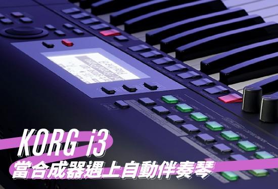 當合成器遇上自動伴奏琴 – KORG I3 新世代互動式鍵盤合成器