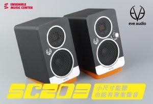 eve-audio-sc203