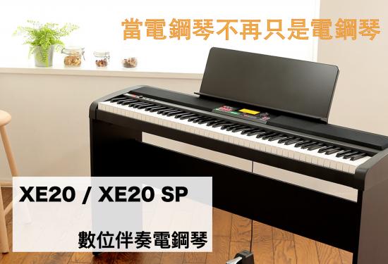 當電鋼琴不再只是電鋼琴 ! KORG XE-20 / XE-20 SP