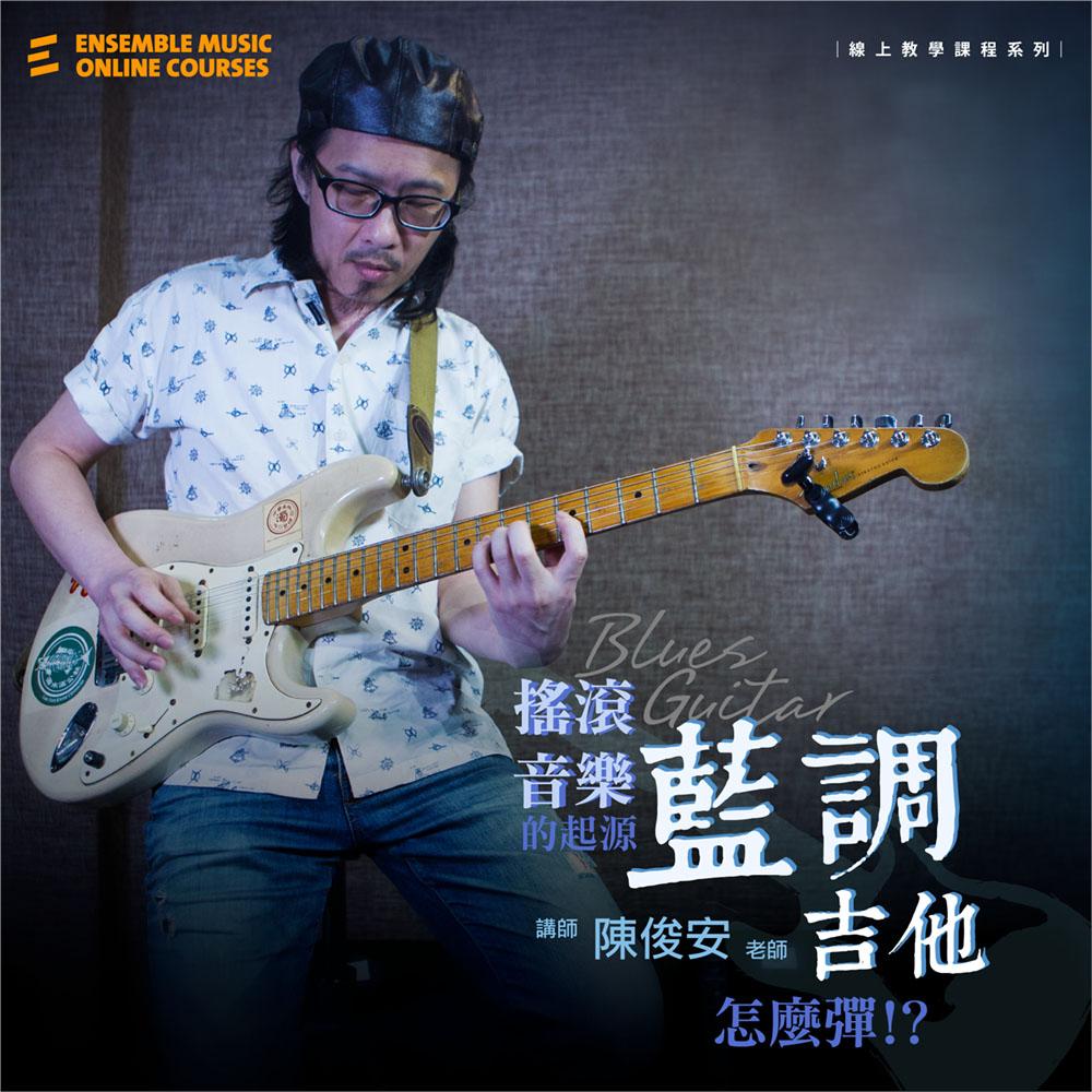 藍調吉他怎麼彈