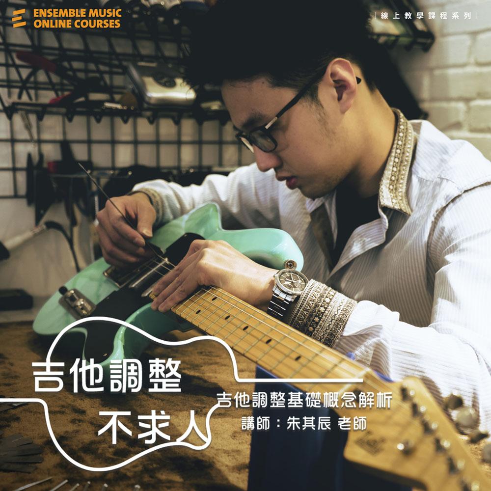 吉他調整不求人