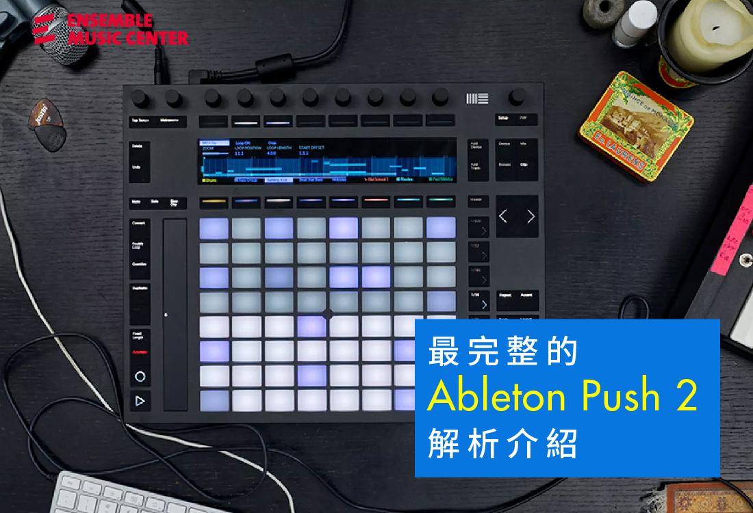 Ableton Push 2介紹