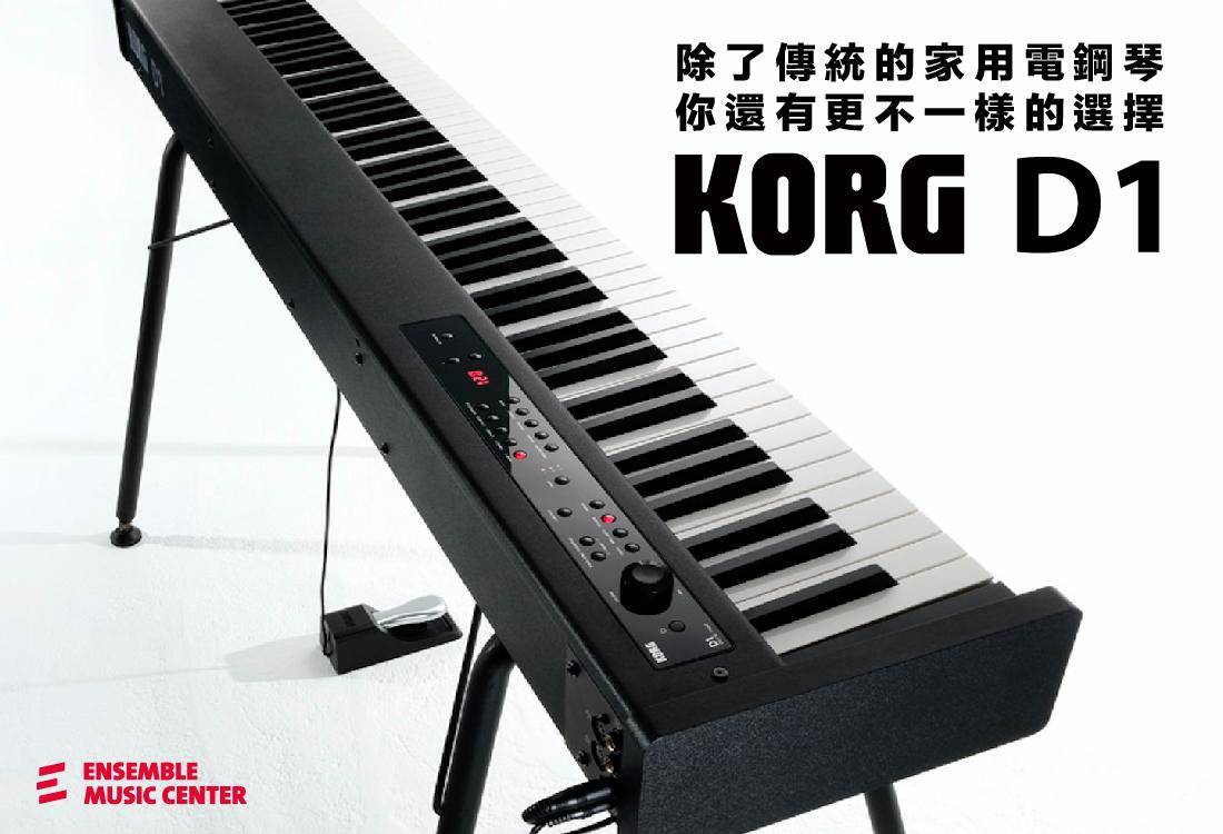 KORG D1 電鋼琴 介紹