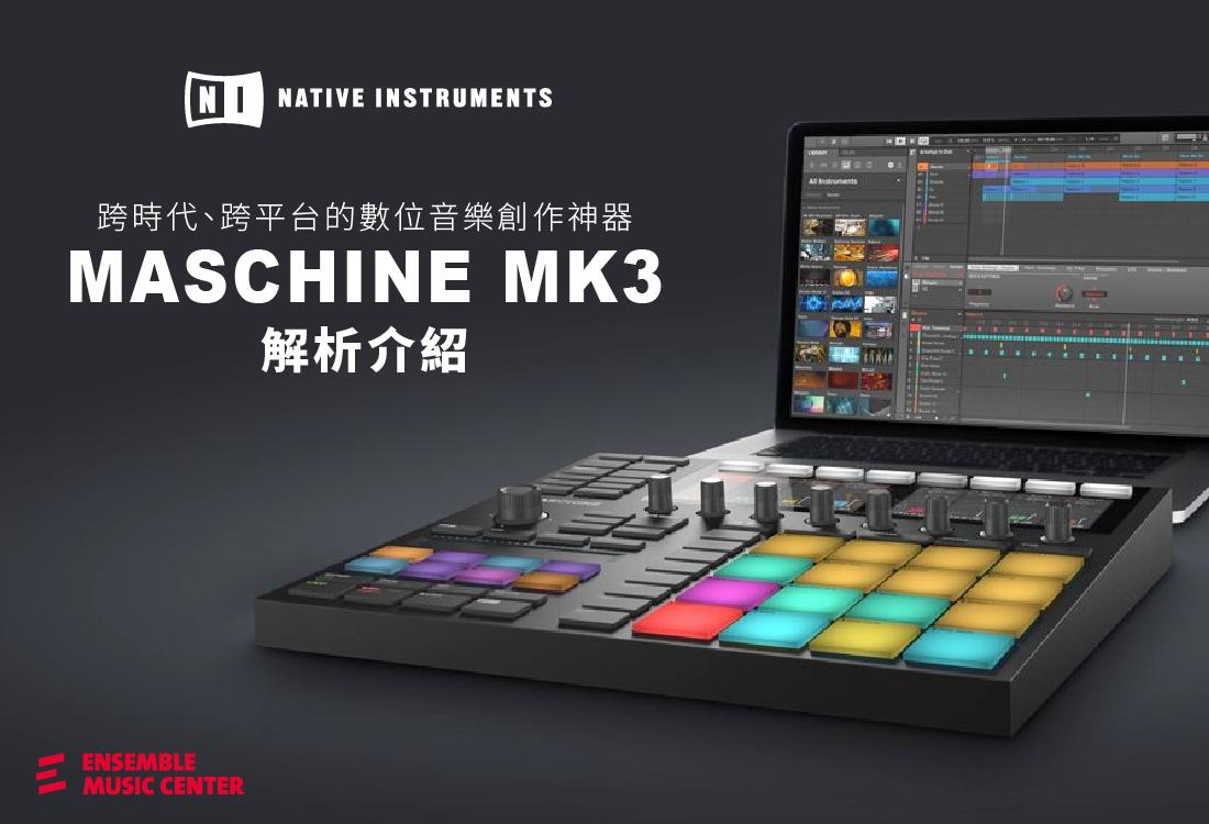 NI Maschine MK3 介紹