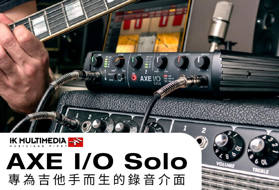 IK Multimedia AXE I/O SoloIK Multimedia AXE I/O Solo
