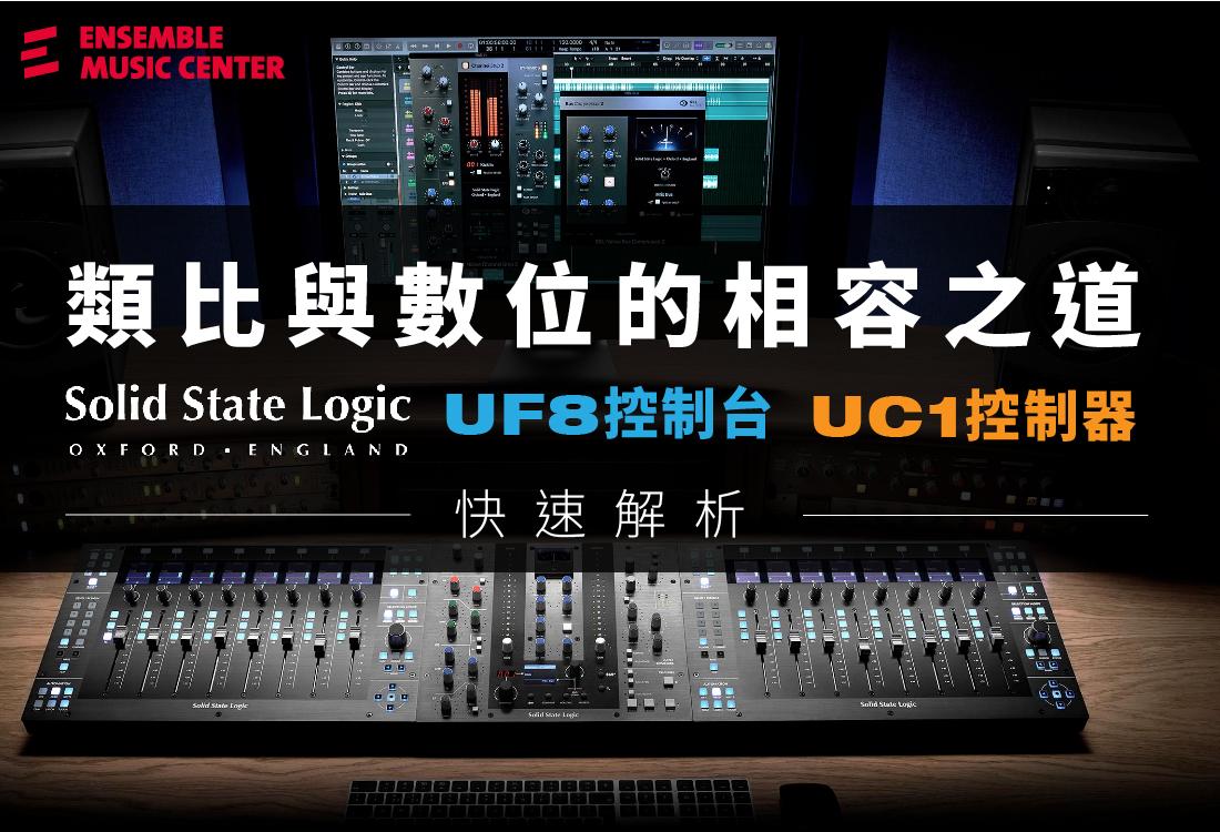 SSL UF8 vs UC1