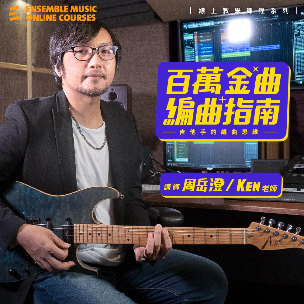 guitar_arrangement_ken0