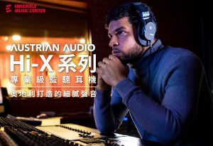 Austrian-Audio-Hi-X-series